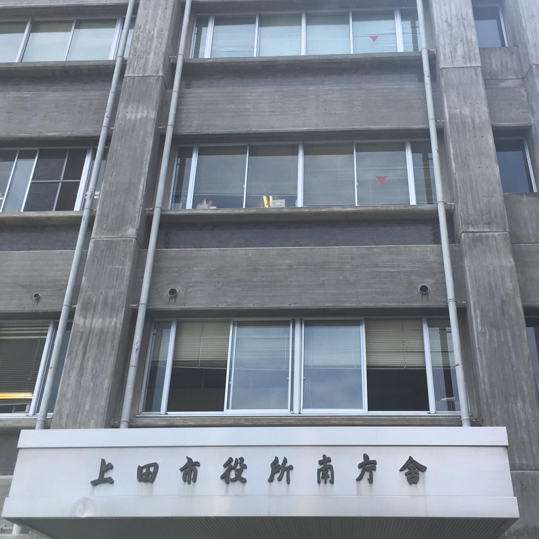 上田市役所外観