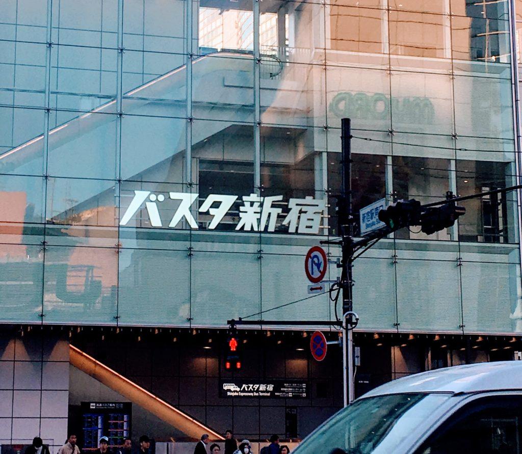 新宿のバスタの外観