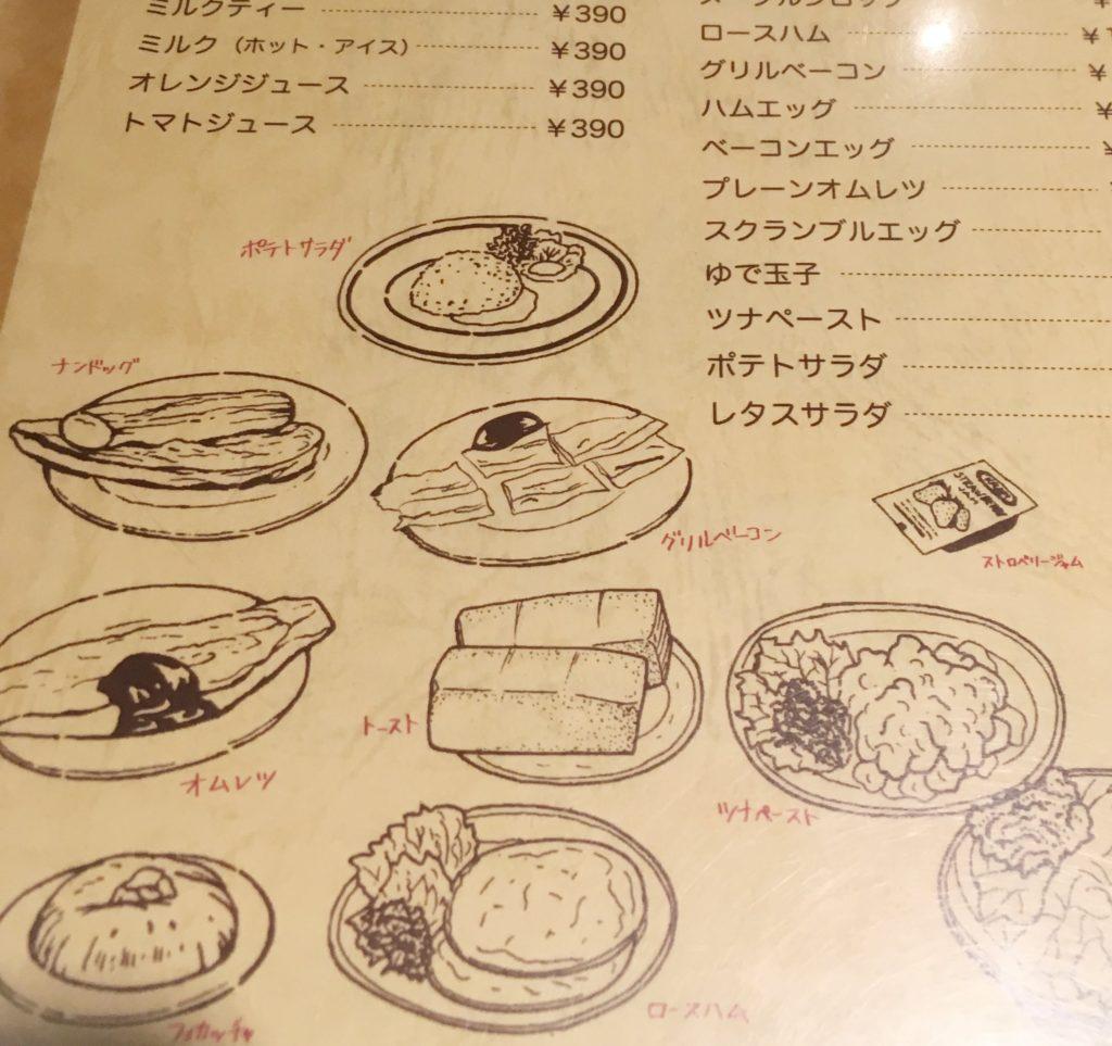 松本の喫茶店アベのモーニングメニュー
