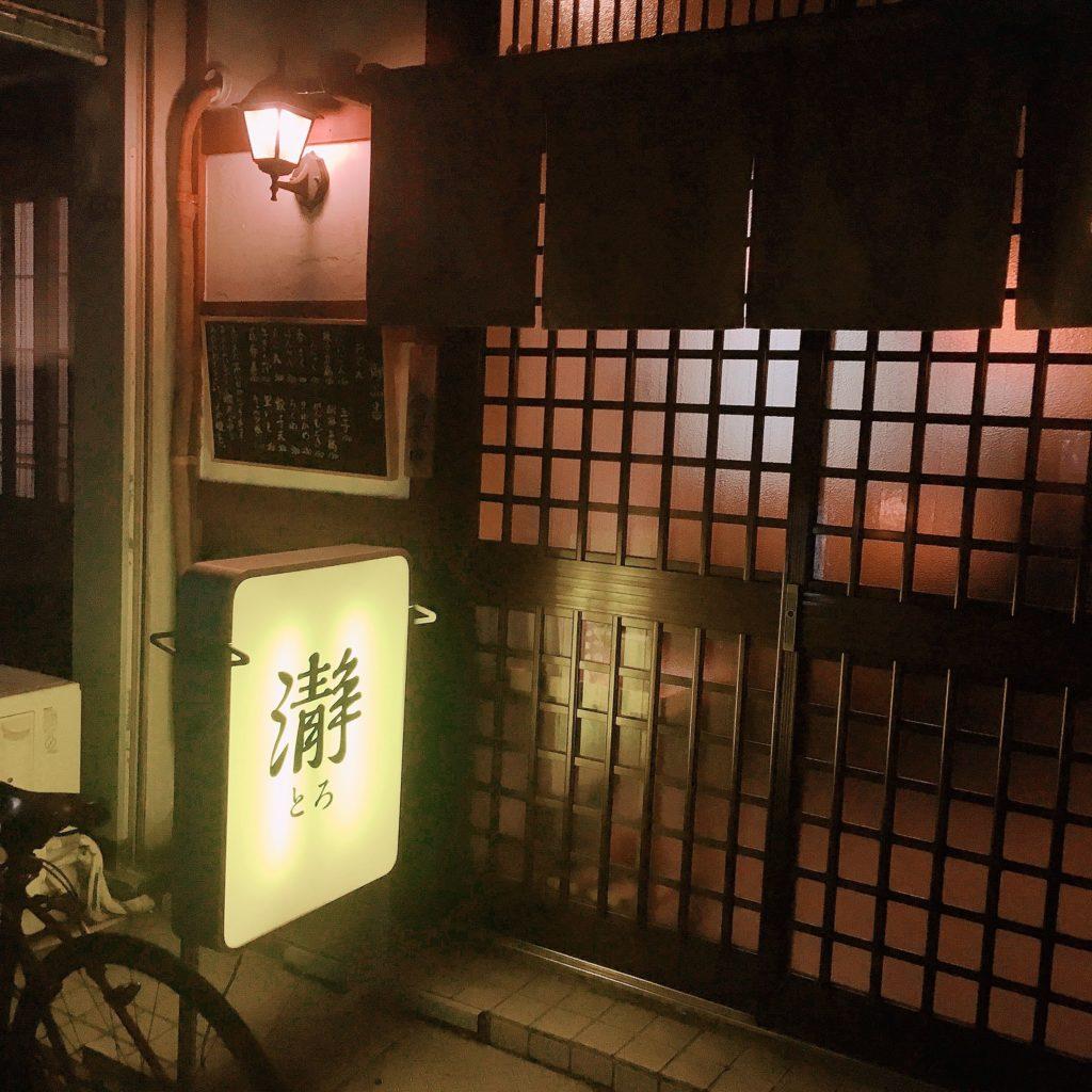 松本のおでん屋「瀞」の外観