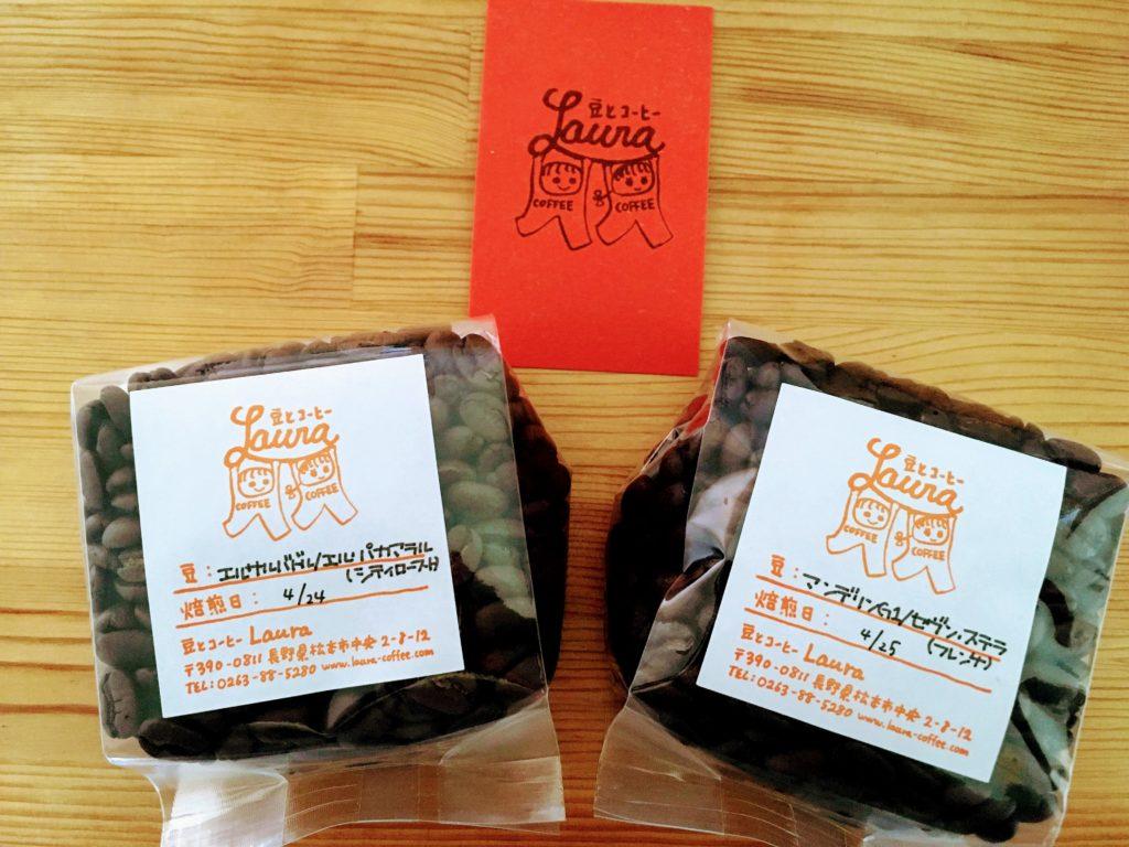豆とコーヒーLauraのコーヒー豆