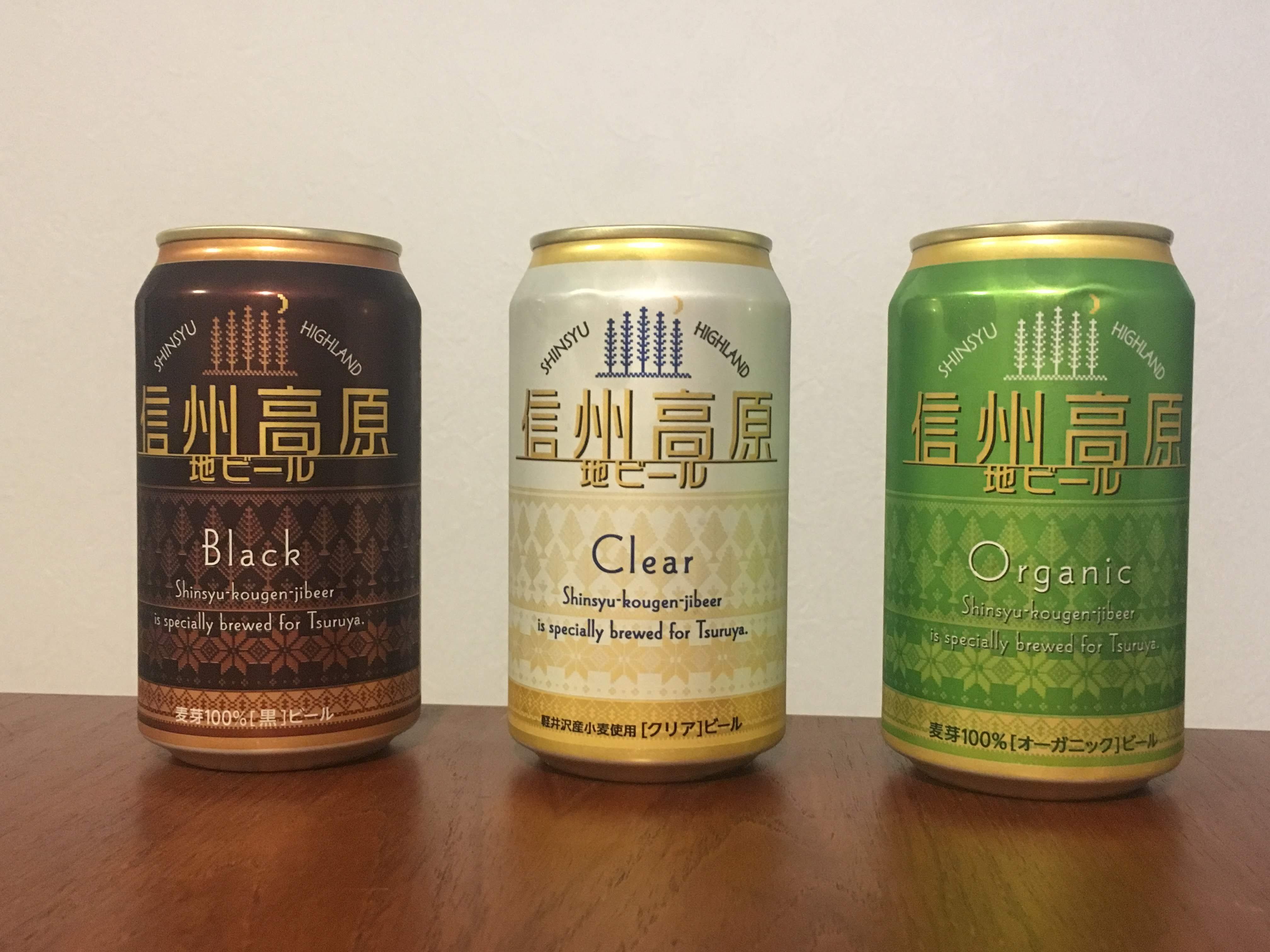 ツルヤビール3種