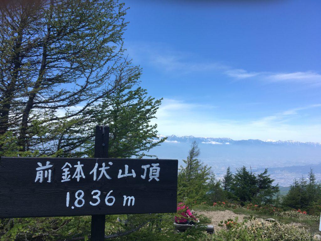 前鉢伏山頂
