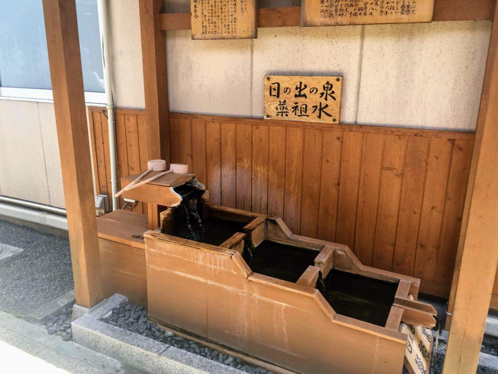 松本日の出の泉薬祖水
