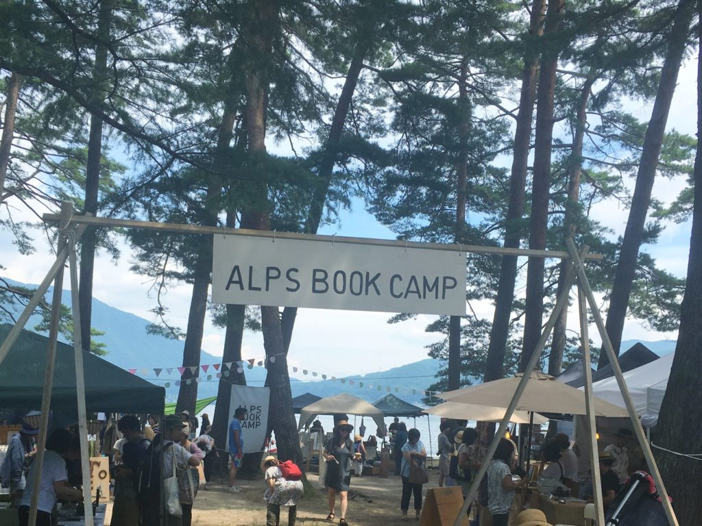 ALPS BOOK CAMPのゲート