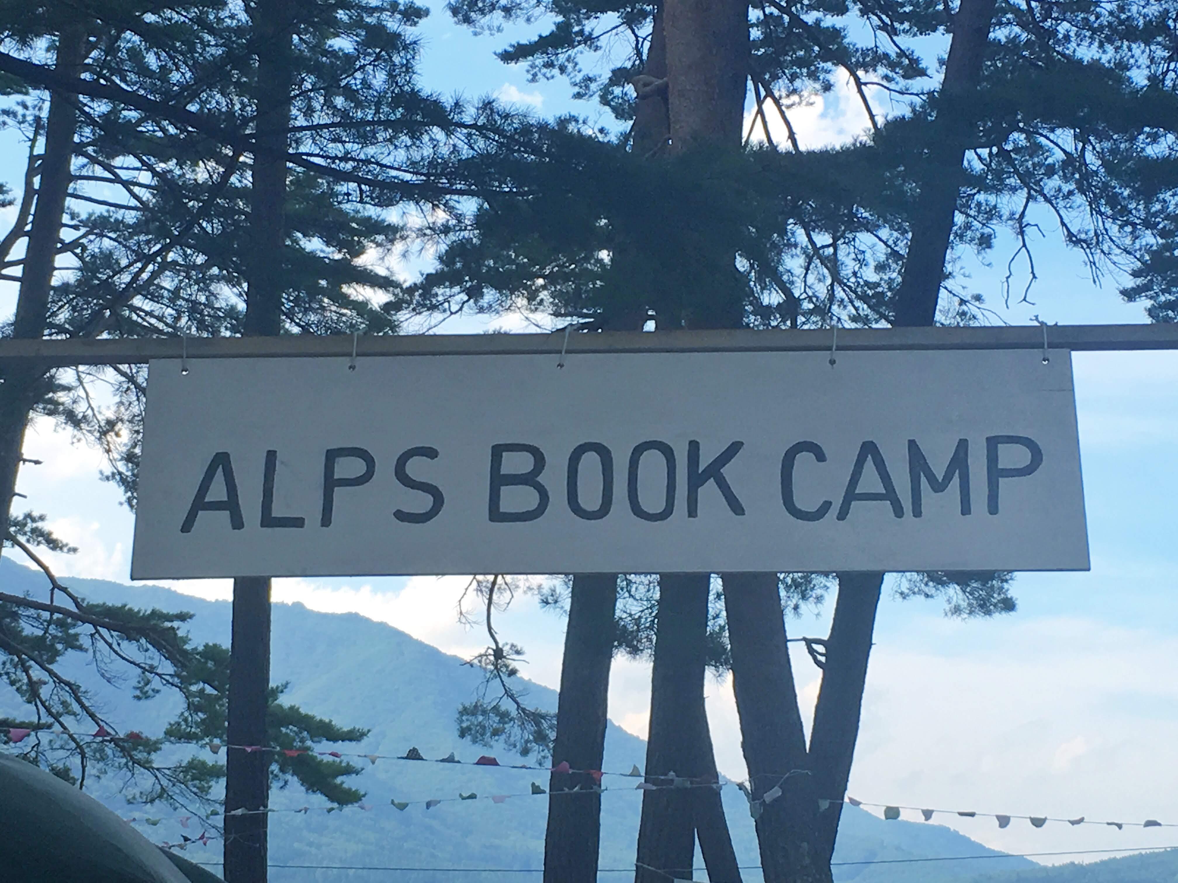 アルプスブックキャンプゲート