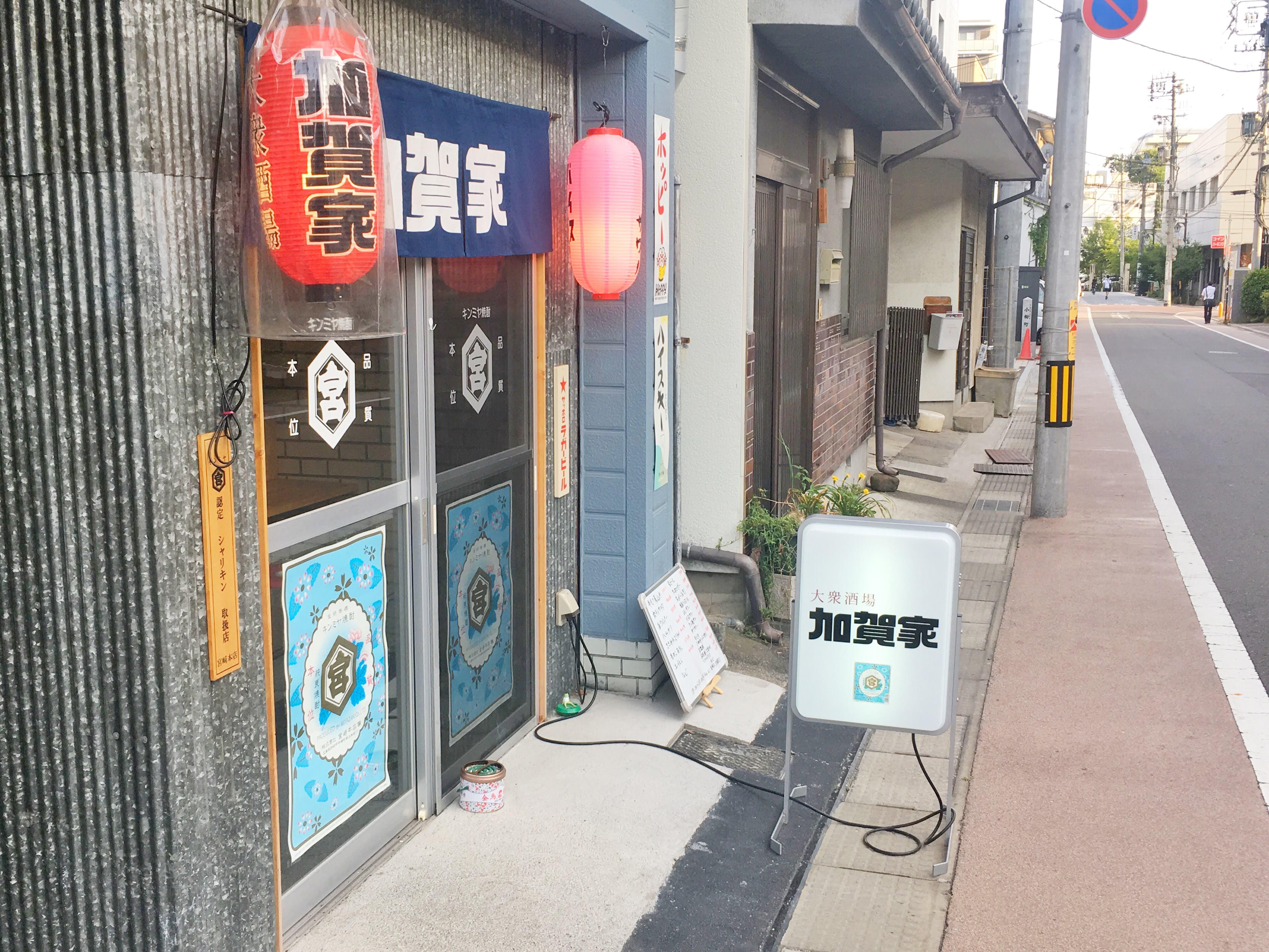松本の加賀家の外観