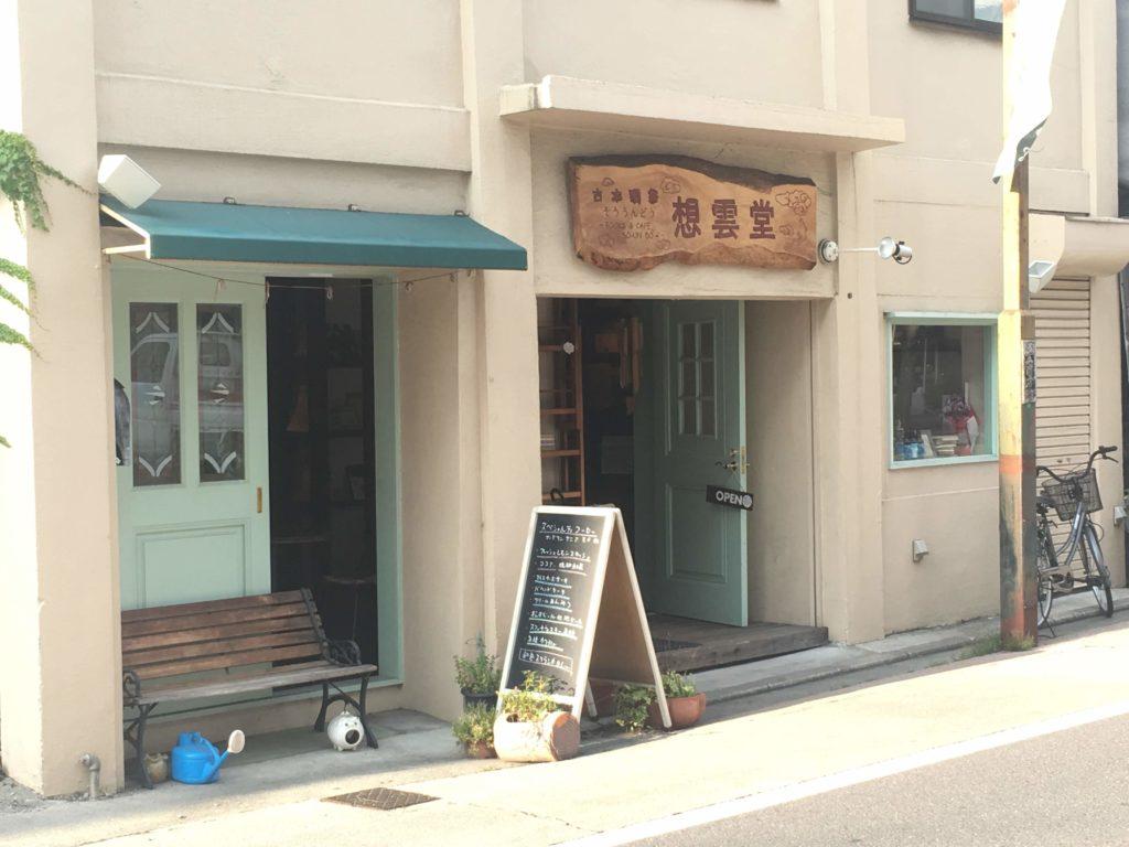 松本の古本屋、想雲堂の外観