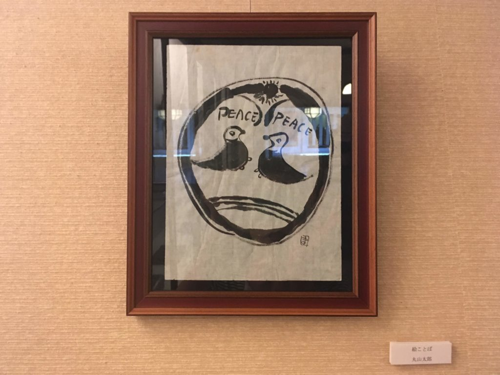 丸山太郎の絵