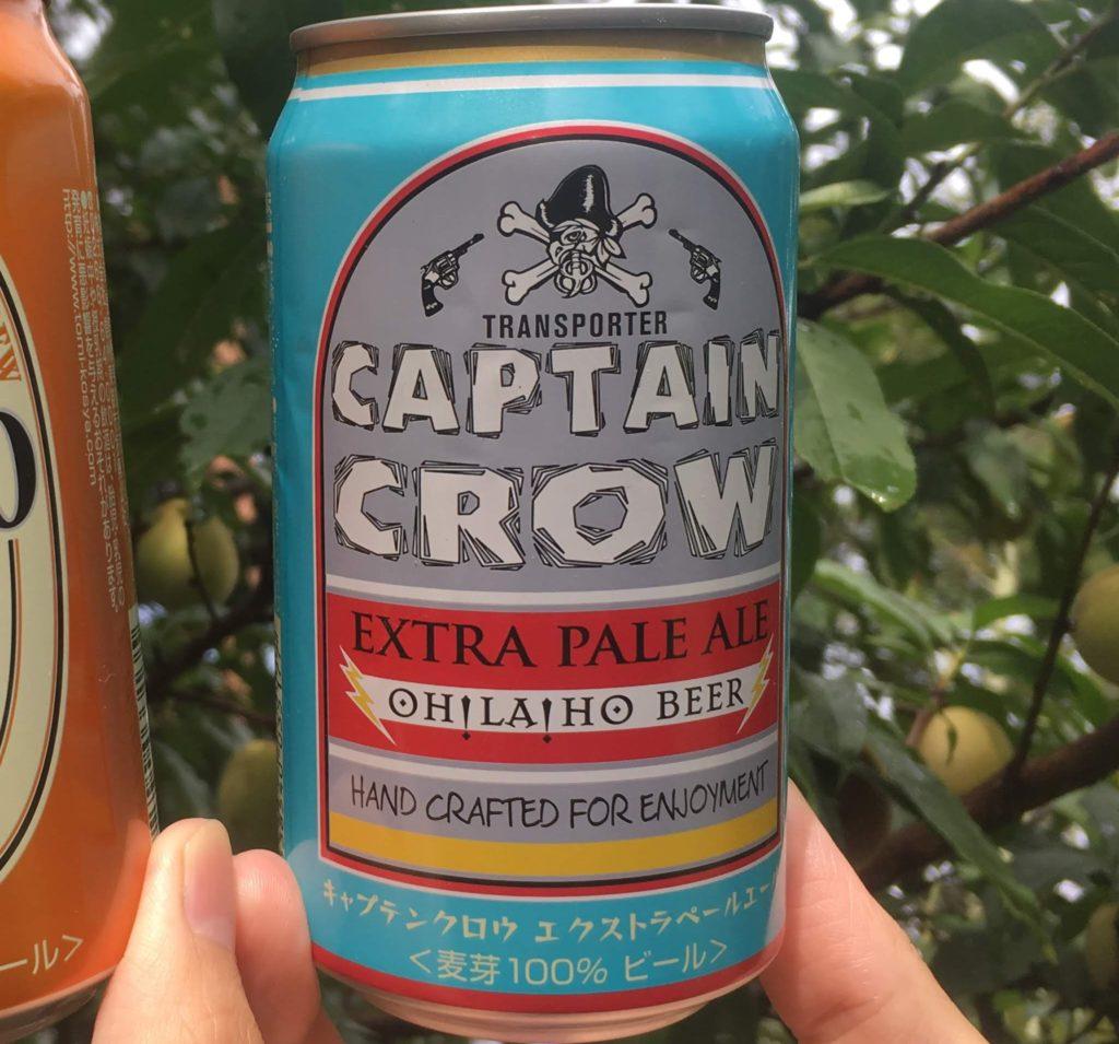 飲み比べたオラホ、キャプテンクロウ