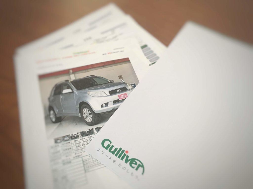 ガリバー車購入の資料
