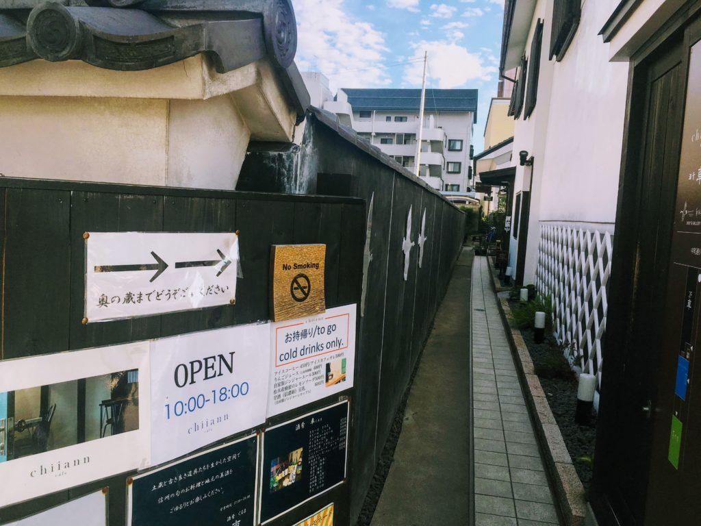 松本中町通りからcafe chiiannへの路地