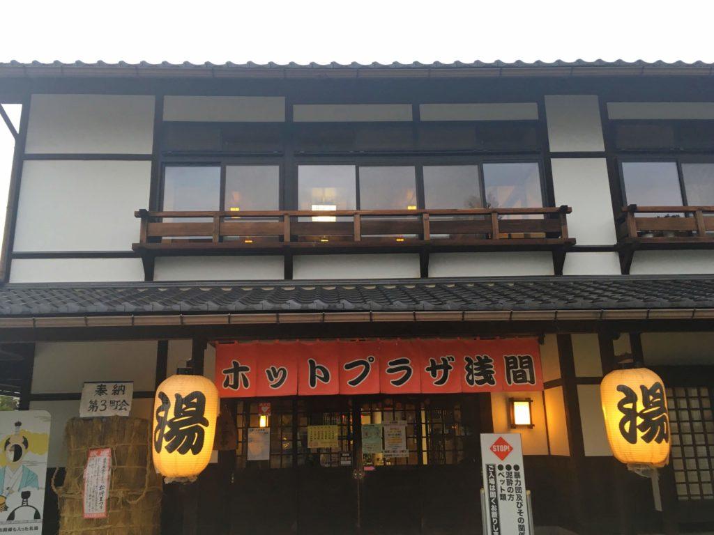 松本 ホットプラザ浅間