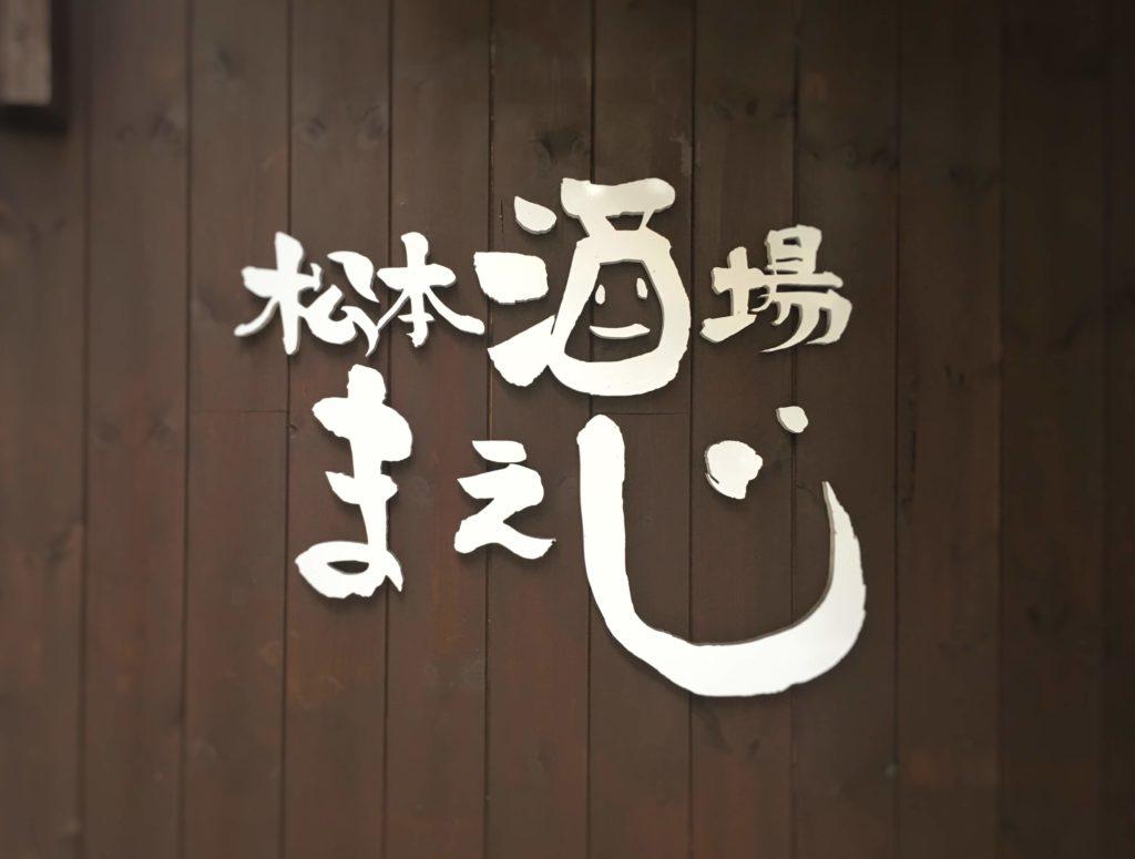 松本の居酒屋まえじの看板