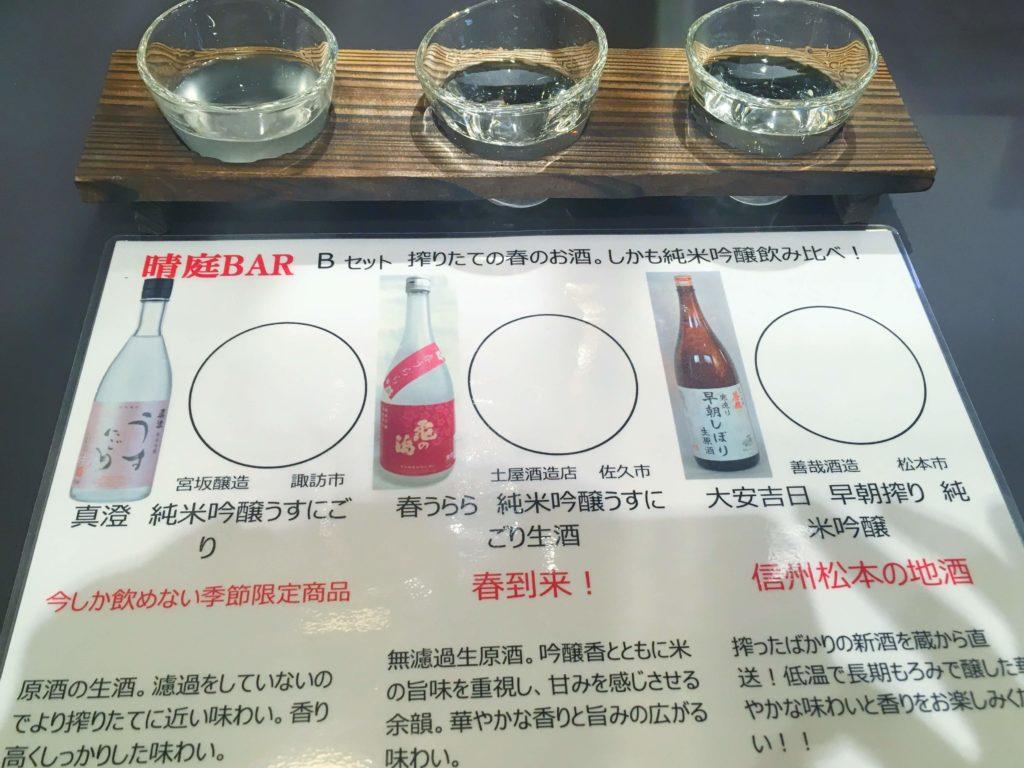 イオンリカーバルの地酒飲み比べ