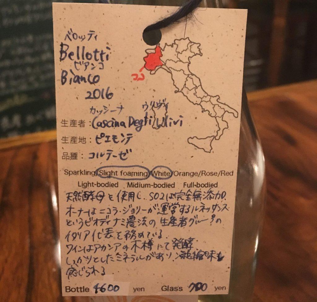 ビエーニビエーニ ワインの手書きラベル