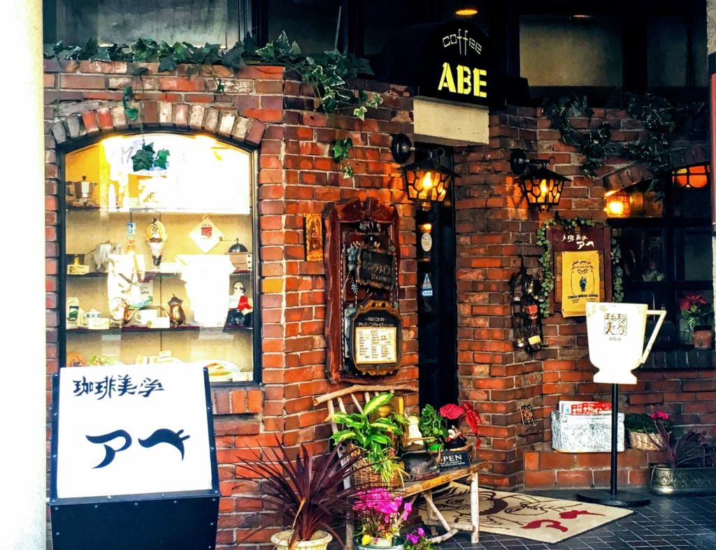 松本の喫茶店珈琲美学アベ外観