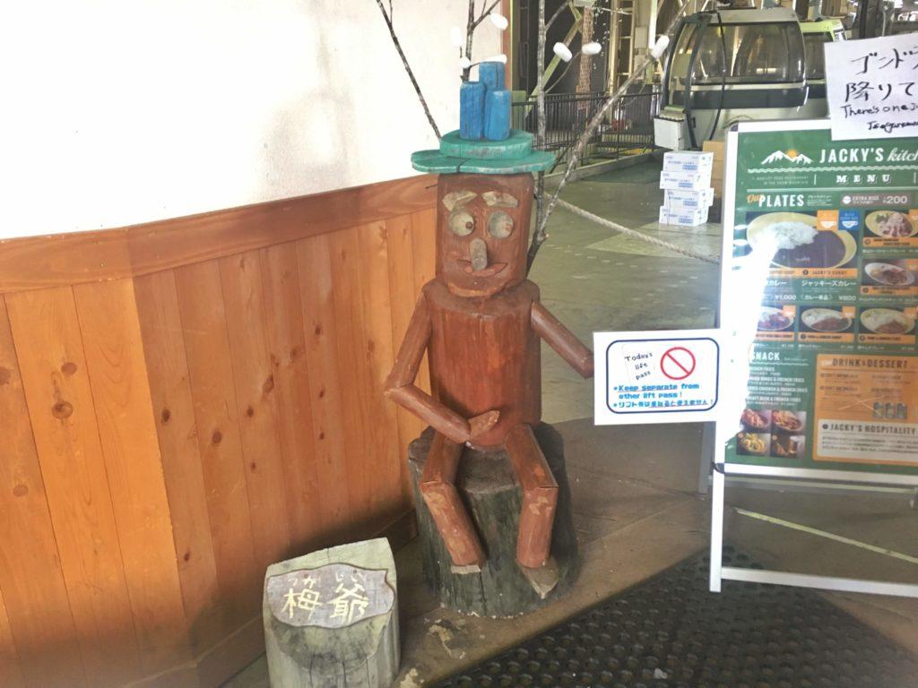 栂池高原スキー場の栂爺