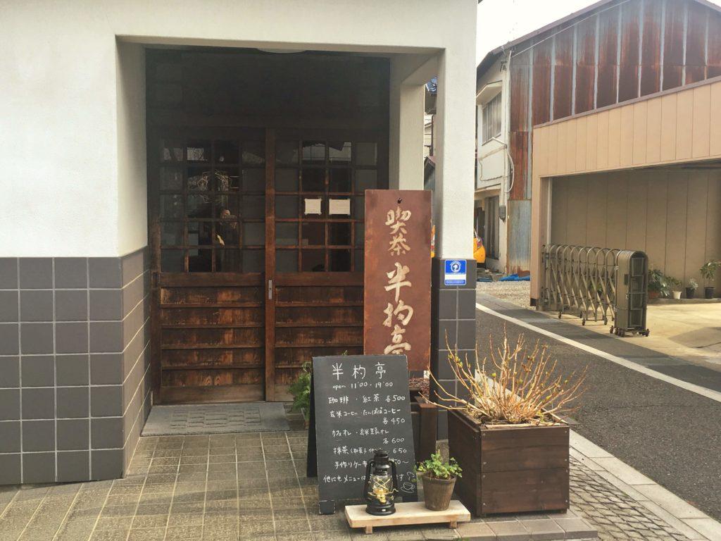 喫茶店 半杓亭の外観